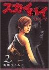スカイハイ・カルマ (2) (ヤングジャンプ・コミックス)