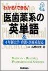 わかる!できる!医歯薬系の英単語―4年制大学看護・医療系対応 (Medical v books ex.)