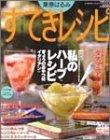 栗原はるみすてきレシピ (4) (すてき生活コーディネートマガジン (4号))