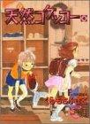 天然コケッコー (4) (ヤングユーコミックス―Chorus series)