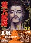 蒼天航路 第23巻 2001年09月21日発売