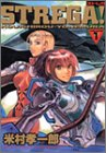 STREGA! 1 (ヤングジャンプコミックス)