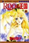 ROOの王国 6 (マーガレットコミックス)