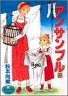アンサンブル 10―野火止家ぱわふるシリーズ (YOUNG YOUコミックス)