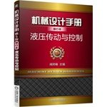 img - for Mechanical Design Handbook booklet: hydraulic drive and control(Chinese Edition) book / textbook / text book