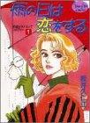 雨の日は恋をする / 坂井 久仁江 のシリーズ情報を見る