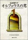 オルフェウスの窓 (1) (集英社文庫―コミック版)