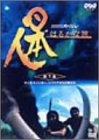 日本人はるかな旅 第1集 マンモスハンター、シベリアからの旅立ち [DVD]