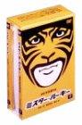 ミスター・ルーキー 限定プレミアムパック <初回限定生産> 阪神タイガース優勝!?祈念バージョン