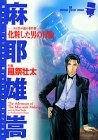 化粧した男の冒険-メルカトル鮎の事件簿- (秋田コミックスサスペリア)