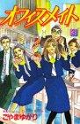 オフィスメイト (3) (講談社コミックスキス (79巻))
