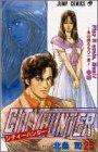 シティーハンター (第25巻) (ジャンプ・コミックス)
