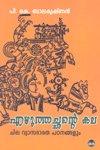 img - for ezhuthachante katha -chila vyasabharatha padanagal book / textbook / text book