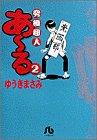 究極超人あ~る (2) (小学館文庫)