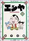 エンヤ 2―Kodomo忍法帖 (少年サンデーコミックススペシャル)