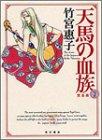 天馬の血族―完全版 (7) (単行本コミックス)