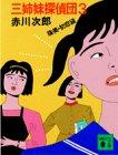 三姉妹探偵団 (3) (講談社文庫)