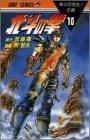 北斗の拳 第10巻 1986-04発売