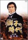 獅子の時代 完全版 第五巻 [DVD]