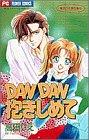 Dandan抱きしめて (フラワーコミックス 高田りえ傑作集)