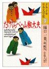 たけくらべ・山椒太夫 (少年少女日本文学館)