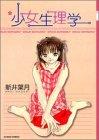 少女生理学 (アクションコミックス)