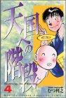 天国への階段(4) (講談社コミックス月刊マガジン)