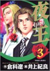 夜王 (3) (ヤングジャンプ・コミックス)