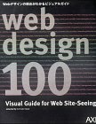 Web Design 100: A Visual Guide to Design on the Web