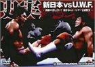 史実!新日本vsUWF DVD-BOX 極限の潰し合い!新日本vsUWFインター全面戦争