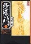 修羅の門 (7) (講談社漫画文庫)