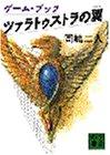 ツァラトゥストラの翼 (講談社文庫)