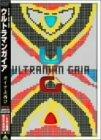 ウルトラマンガイア ガイアよ再び[完全版] [DVD]