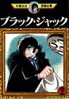 ブラック・ジャック(2) (手塚治虫漫画全集)