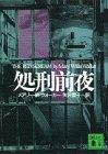 処刑前夜 (講談社文庫)