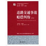img - for Civil and commercial matters and regulatory guidance referee Essentials Series: road traffic accident compensation disputes ( 2nd Edition )(Chinese Edition) book / textbook / text book