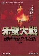 赤壁大戦 三国志演義コレクション DVD-BOX