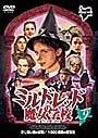 ミルドレッドの魔女学校 9 [DVD]