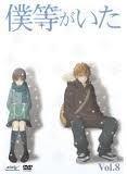 僕等がいた Vol.8(通常版)[DVD]