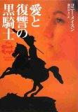愛と復讐の黒騎士 (扶桑社ロマンス メ 3-4)