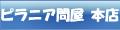 ピラニア問屋 本店  ☆同時注文 2点目より送料77円返金♪