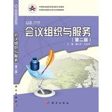 img - for Conference Organization and Services (Second Edition)(Chinese Edition) book / textbook / text book