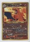 Pokemon - Charizard (Pokemon TCG Card) 2001 Pokémon Assorted Promos Japanese #006 - 1