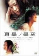 真昼ノ星空 [DVD]