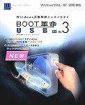 BOOT革命/USB Ver.3 Std