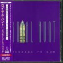 Message To God +1 (3 Trax) By Royal Hunt (1997-04-21)