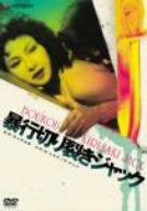 暴行切り裂きジャック [DVD]
