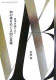 和の美をめぐる50の言葉―日本を知りたい The Beauty of wa