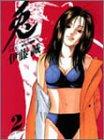 兎―野性の闘牌 (2) (近代麻雀コミックス)