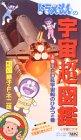 ドラえもんの宇宙超図鑑・上巻「UFO&宇宙船のひみつの巻」 [VHS]